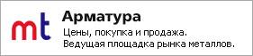 Рынок металлов - Цены, покупка и продажа: Цена на арматуру в Саратове