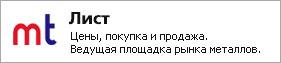 Рынок металлов - Цены, покупка и продажа: Купить нержавеющий лист в Минске