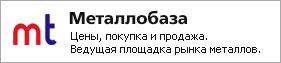 Рынок металлов - Цены, покупка и продажа: Харьков металлобаза прайс