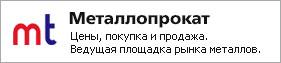 Рынок металлов - Цены, покупка и продажа: Металлопрокат Урал