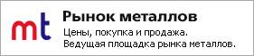 Рынок металлов - Цены, покупка и продажа: Продажа металла в Кемерово