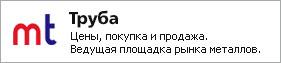 Рынок металлов - Цены, покупка и продажа: Трубы бу Ижевск
